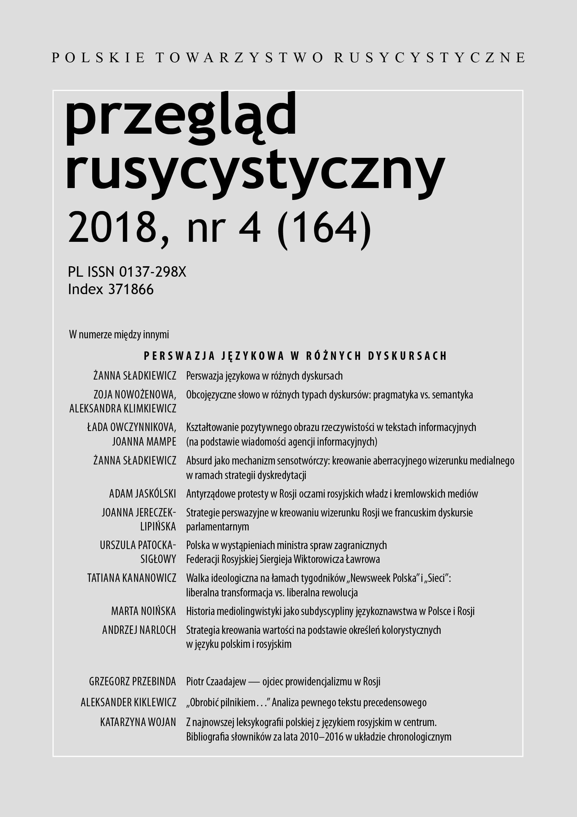 Okładka PR 2018 nr 4